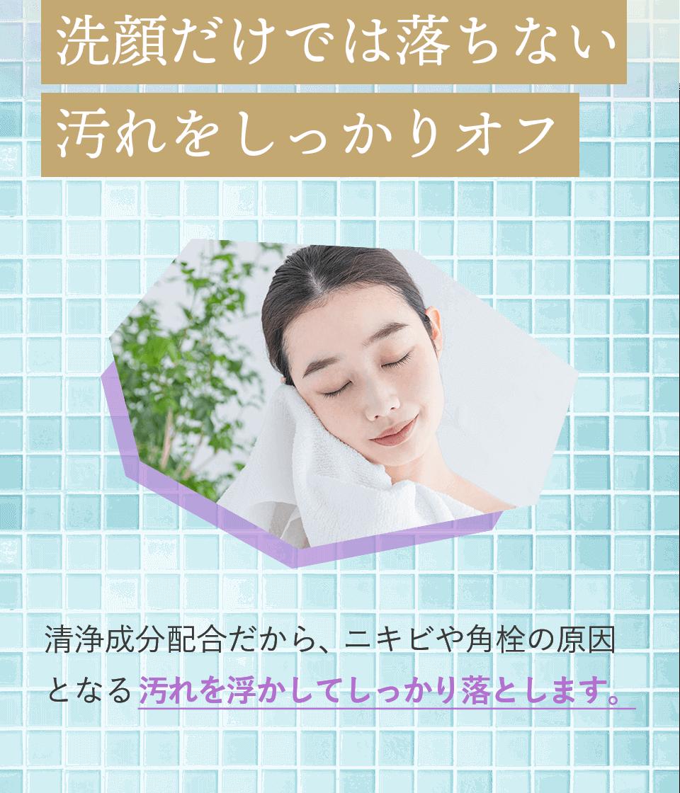 洗顔だけでは落ちない汚れをしっかりオフ
