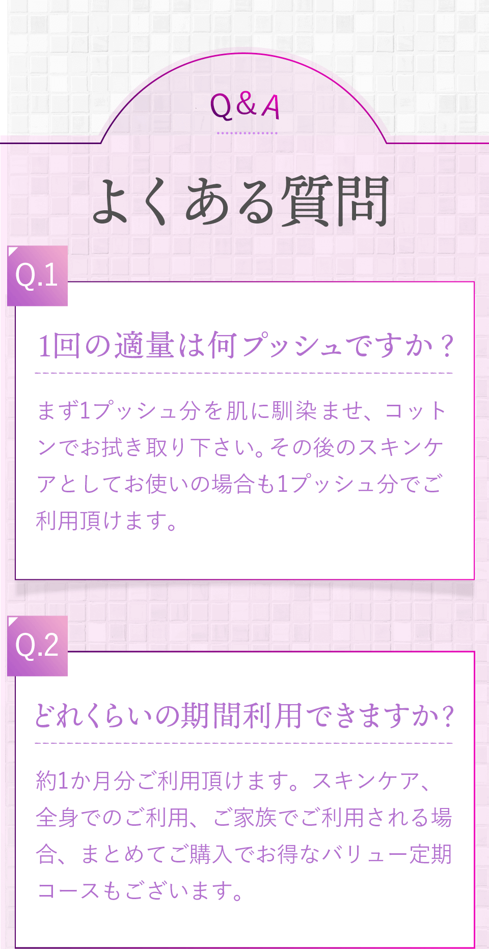 よくある質問1