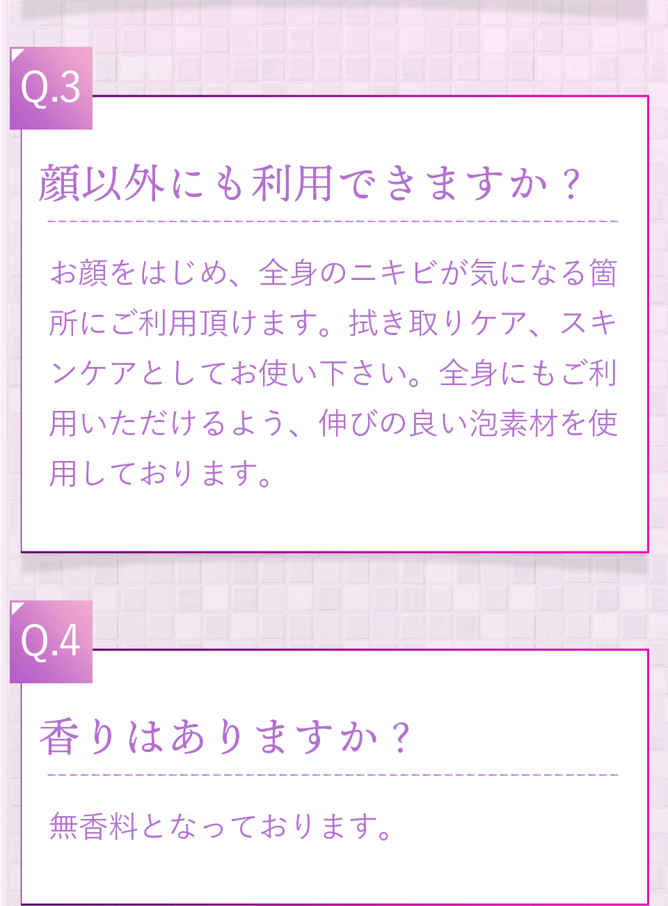よくある質問2